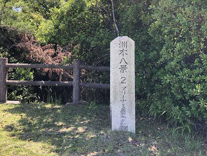 洲本八景2の石碑