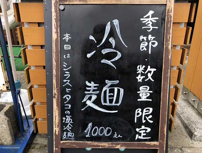 冷麺(季節・数量限定メニュー)