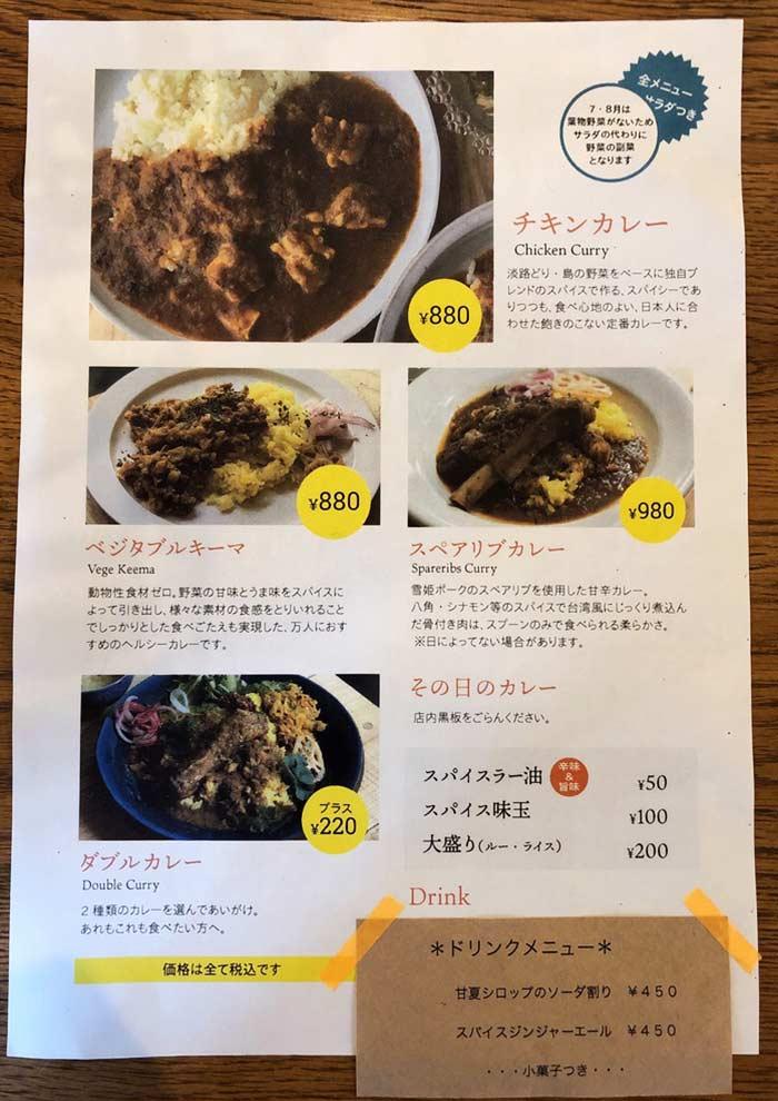 モンカレー(mong curry)のメニュー