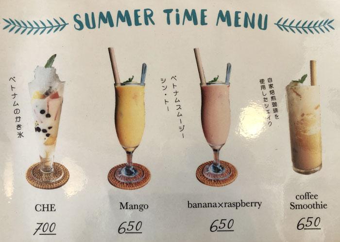 夏季限定メニュー
