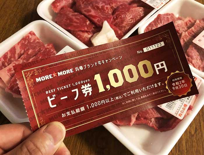 ビーフ券1000円分