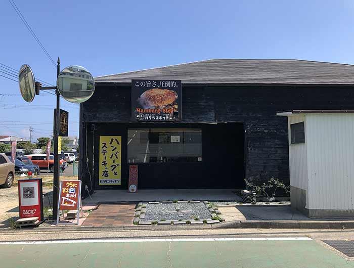 ハラペコキッチン東浦店の外観