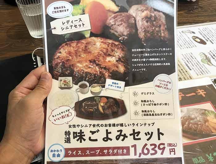 ハラペコキッチン東浦店のメニュー