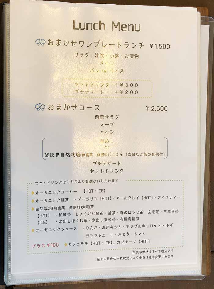 ロキデ アワジシマのメニュー