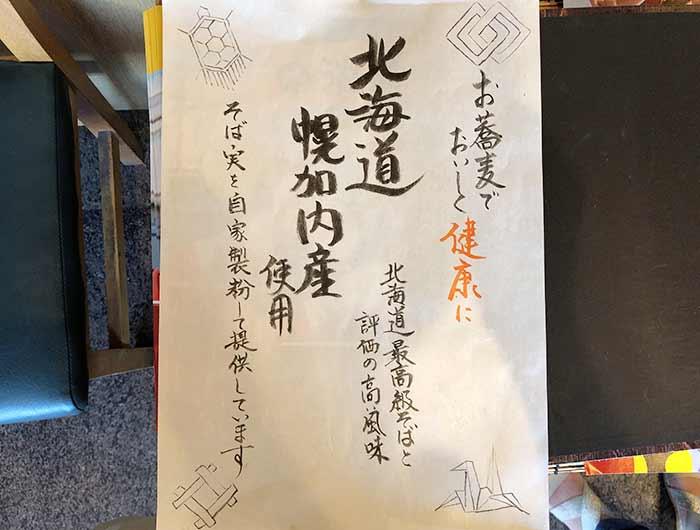 北海道最高級そば(北海道幌加内産)使用