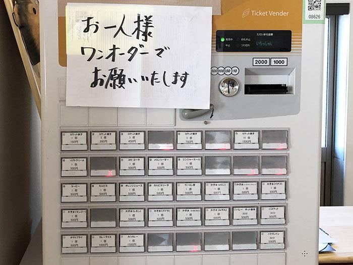 ラウレアの食券機