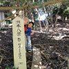 洲本八景5の石碑