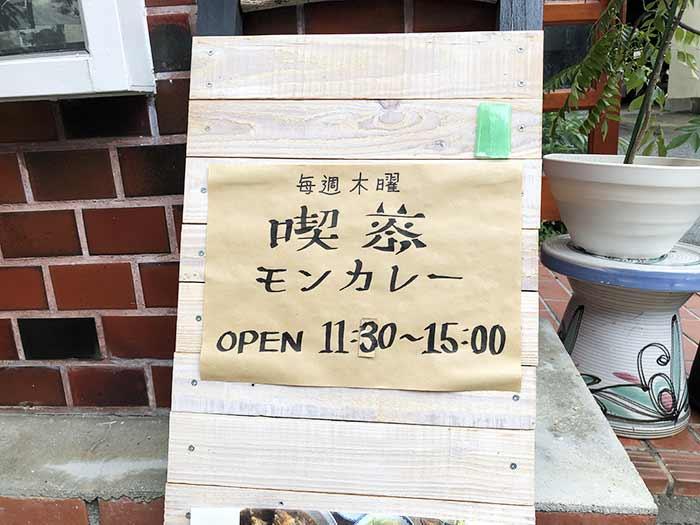 喫茶モンカレーの看板