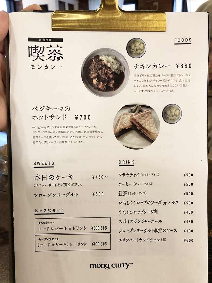 喫茶モンカレー(木曜日)のメニュー