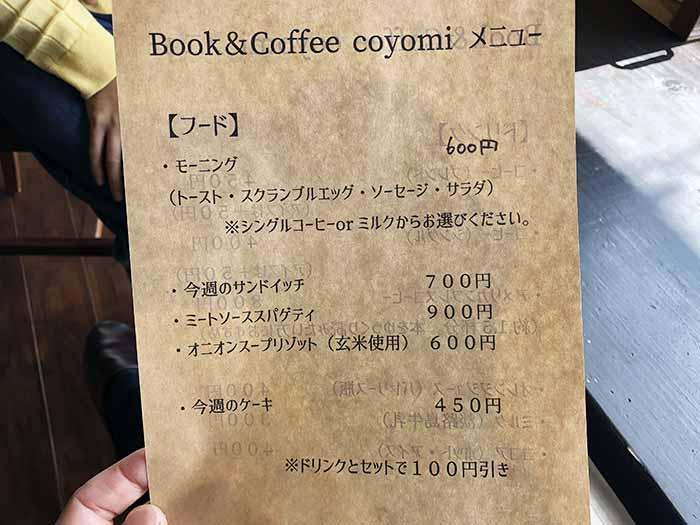 coyomiのフードメニュー