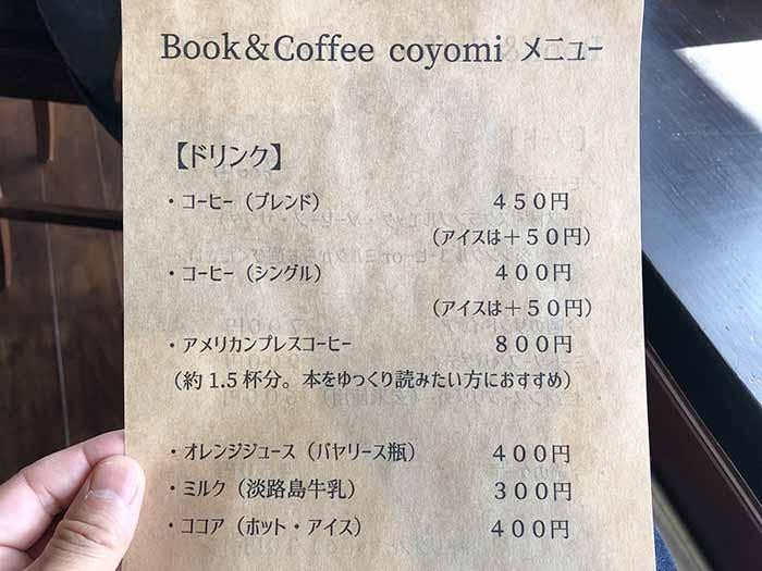 coyomiのドリンクメニュー