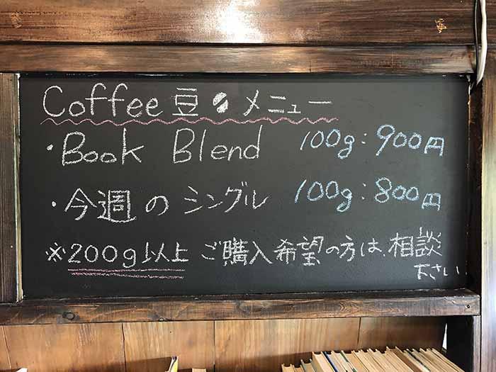 コーヒー豆の持ち帰りメニュー