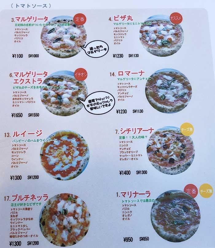 石窯ピザ丸のピザメニュー