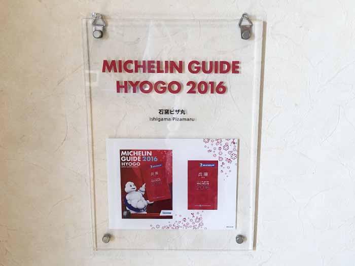 ミシュランガイド兵庫2016の盾