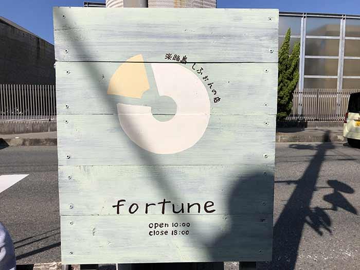fortune(フォーチュン)の看板