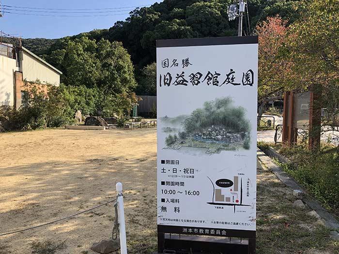 旧益習館庭園(きゅうえきしゅうかんていえん)の看板