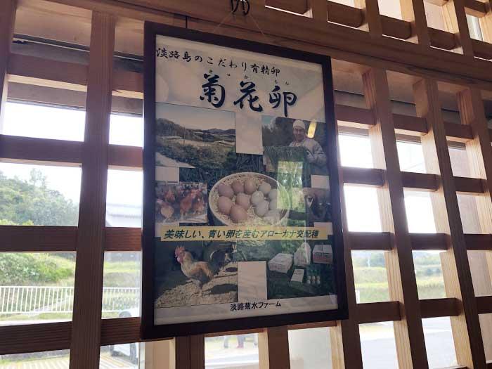菊花卵のポスター