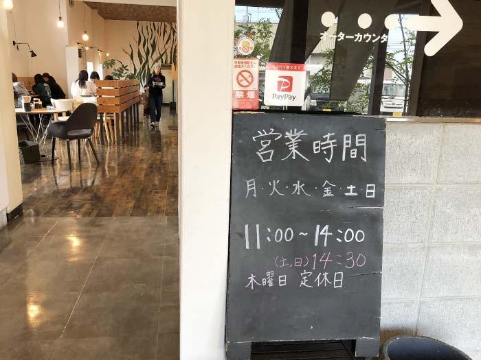 淡家(三原店)の営業時間