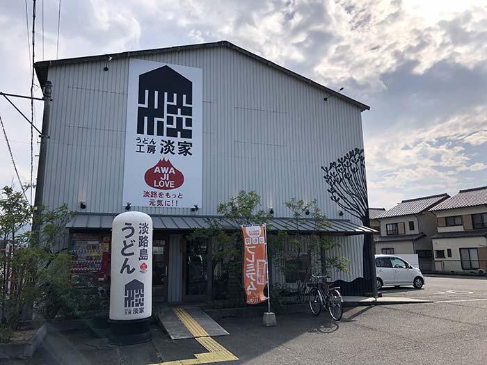 淡家三原店の店舗外観