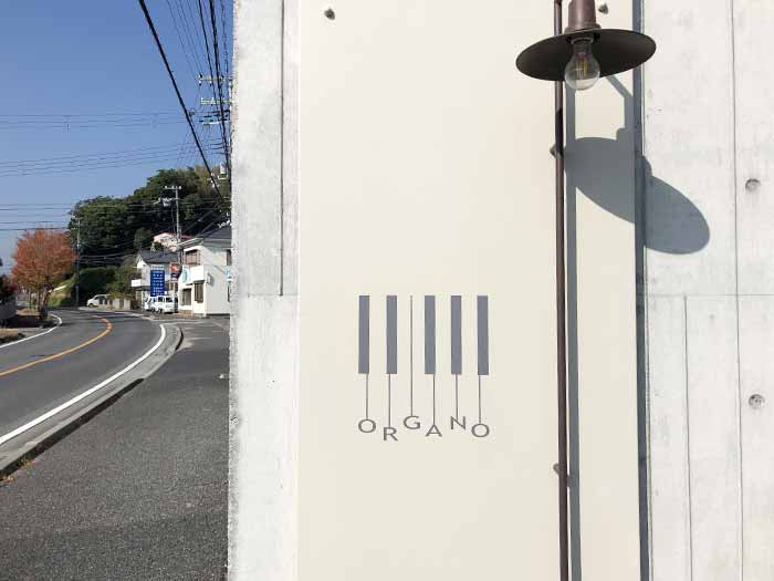 オルガノ食堂のsign