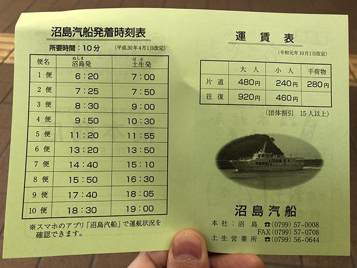 沼島汽船時刻表