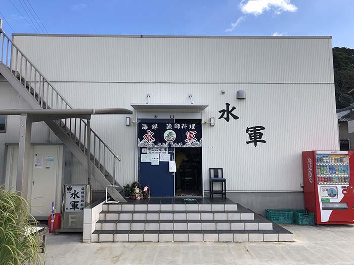 水軍の店舗外観