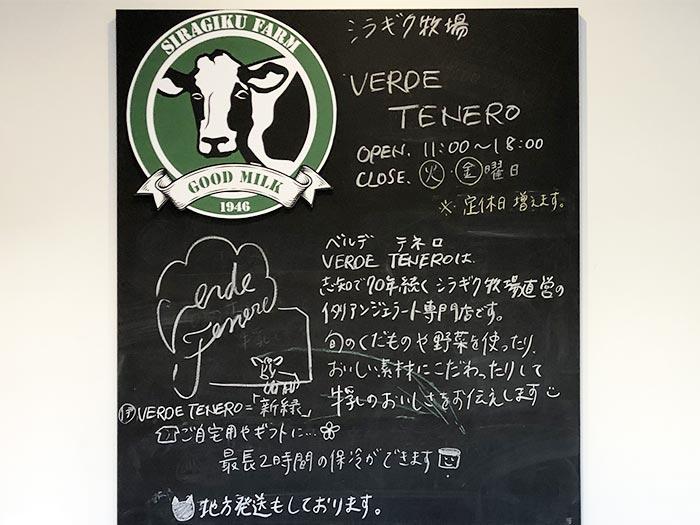 ベルデ テネロの黒板