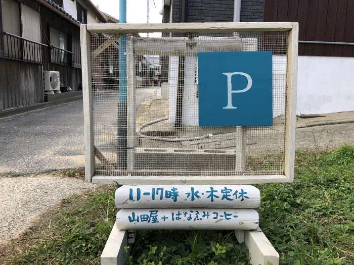山田屋+はなゑみコーヒーの駐車場マーク