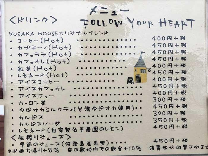 kusakahouseのメニュー