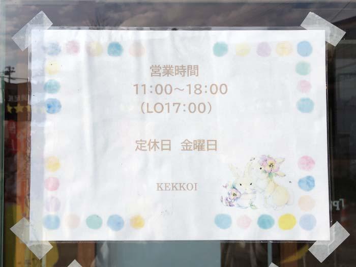 KEKKOI(けっこい)の営業時間