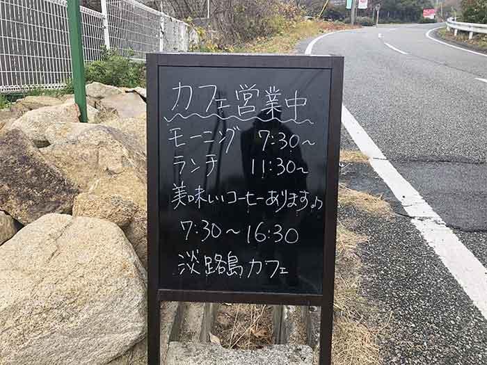 淡路島カフェの看板