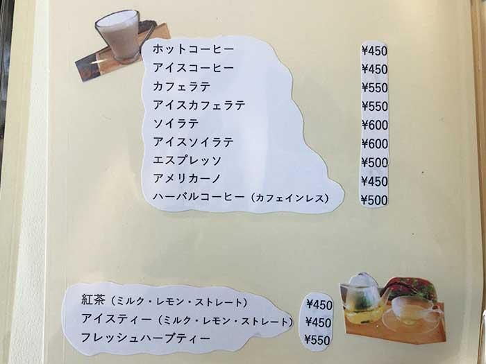 淡路島カフェのメニュー