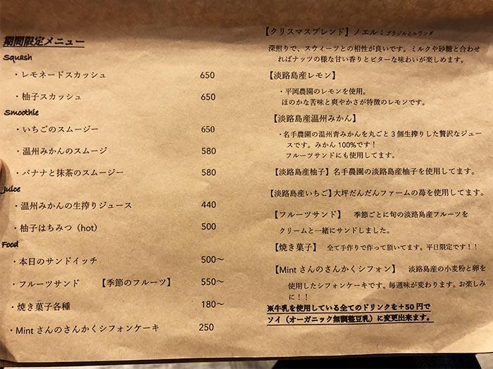 IWAYA COFFEE(岩屋珈琲店)のメニュー