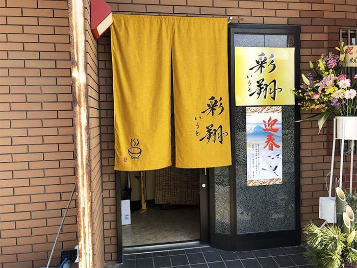 彩翔(いろと)の店舗入口