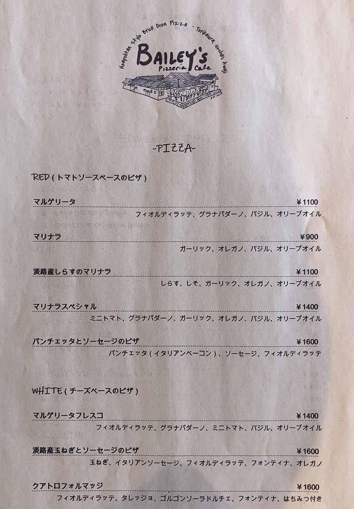 ベイリーズのメニュー表