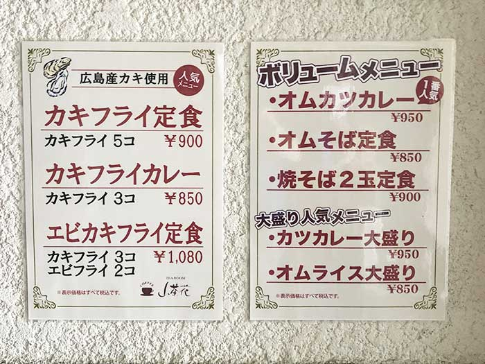 山茶花(さざんか)の人気メニュー