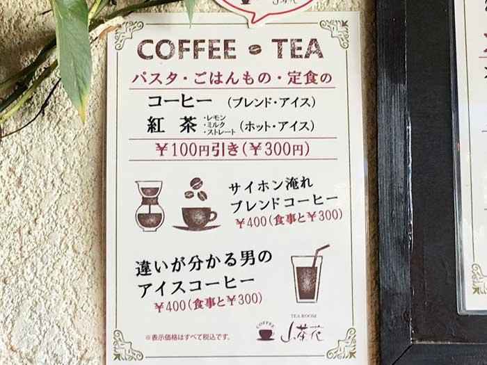 山茶花(さざんか)のドリンクセットは100円引き