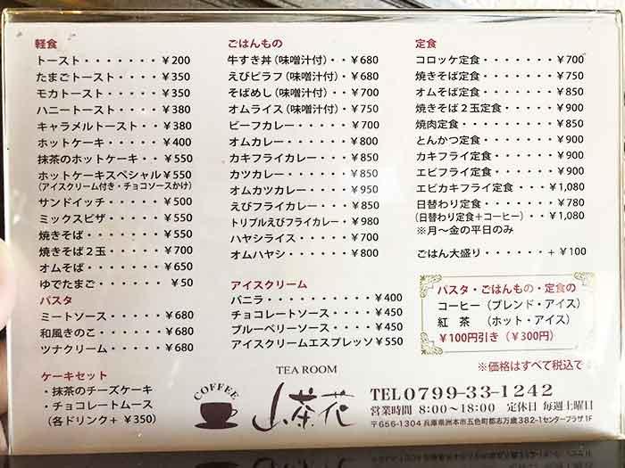 山茶花(さざんか)のメニュー