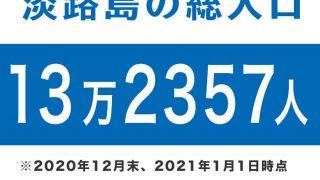 淡路島の総人口は13万2357人