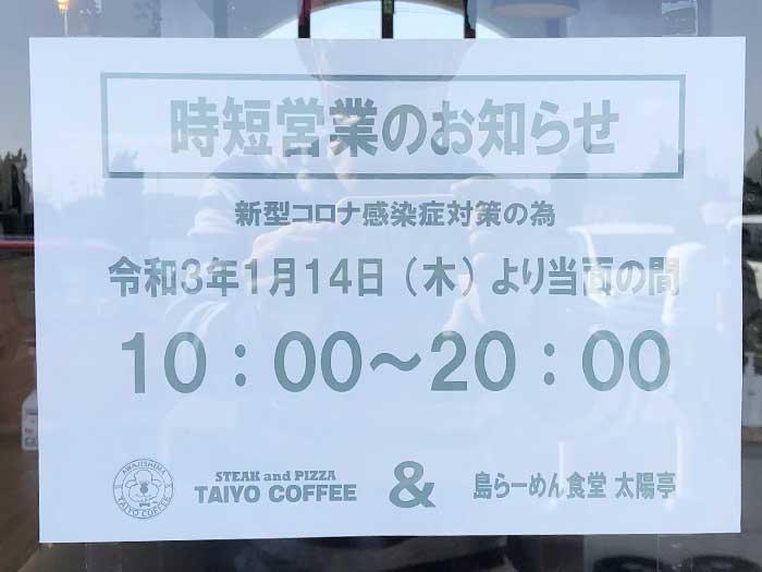 タイヨー珈琲の営業時間