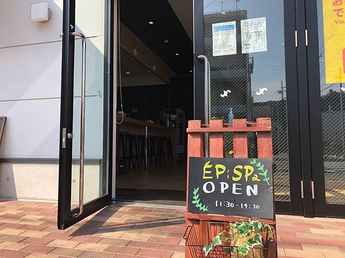 エピスパの入口看板