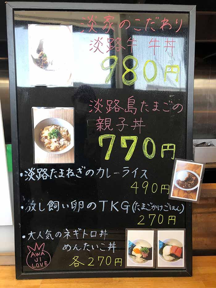 淡家(三原店)メニュー