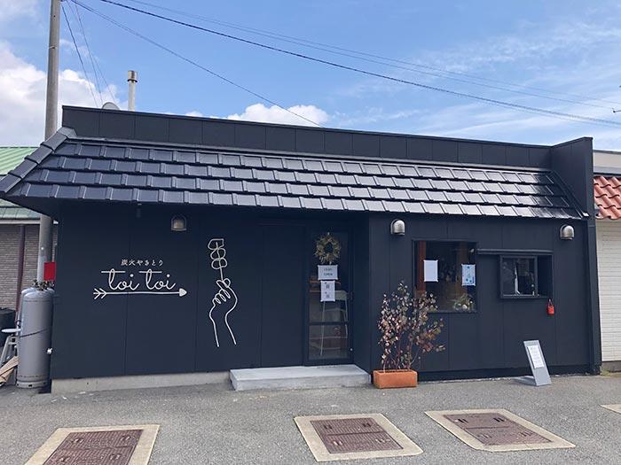 toitoi(トイトイ)の店舗外観