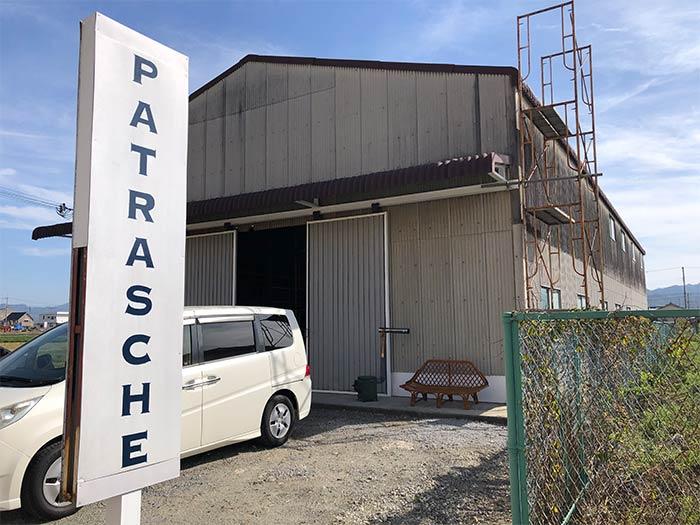 PATRASCHE(パトラッシュ)の店舗外観