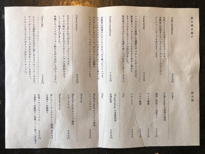 HIRAMATSUGUMIのメニュー