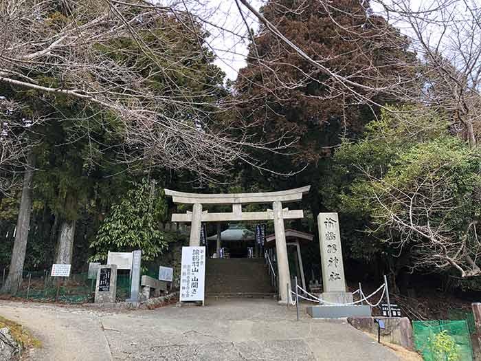 諭鶴羽神社の鳥居