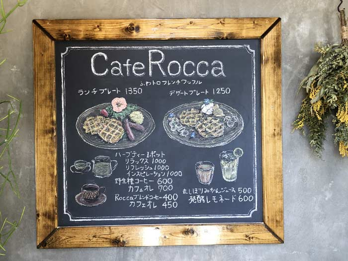 Cafe Rocca(カフェロッカ)のメニュー