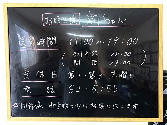 新ちゃんの営業情報