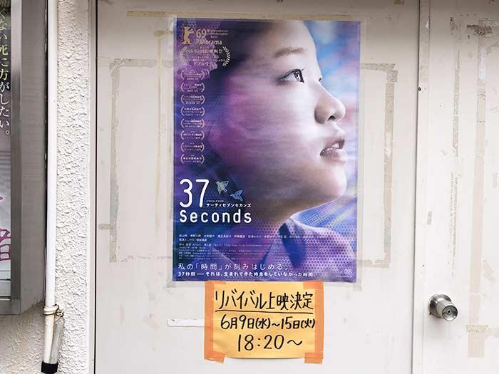 37secondsのポスター
