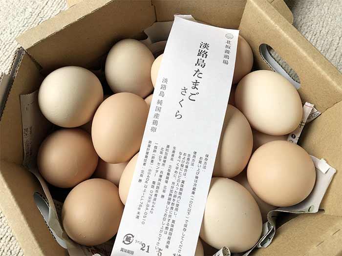 北坂養鶏場のたまご(さくら)